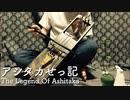古楽器ヨウヒッコで「アシタカせっ記」を弾いてみた。