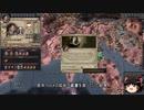【Crusader Kings2】アレラーミチ家の歴史 Part81