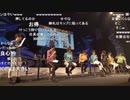 アイドルマスター SideM 5th Anniv. Because of you!!!!!~in市原~ コメ有アーカイブ(3)
