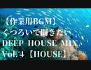 【作業用BGM】くつろいで聞きたいDEEP HOUSE MIX Vol.4【HOUSE】