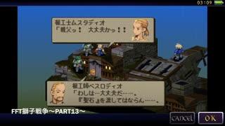 【プリン男爵の実況中継シリーズ】〜iPhone版FFT獅子戦争〜PART13