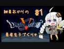 【VOICEROID実況】紲星あかりの勇者を子づくり♡#1【SFC版ドラクエ5】