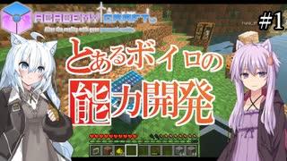 【Minecraft】#1 とあるボイロの能力開発。【能力開発】