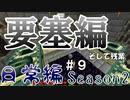 マインクラフト日常編Season2 #9【Minecraft】