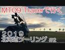 2019 北海道ツーリング 【2019 Hokkaido touring】#2 結月ゆかり車載