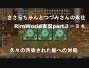 ささらちゃんとつづみさんの永住RimWorld実況part3-34 エアコンの解説と久々の汚染された船