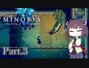 【MINORIA】魔女を討つ者 きりたん Part.3【VOICEROID実況】