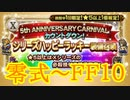 【FFRK】5th ANNIVERSARY CARNIVAL シリハピ装備召喚 零式~FF10!【Part28】【実況】
