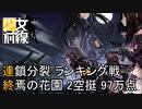 [ドルフロ] 連鎖分裂ランキング戦 攻略 (97万点、人形重複無し、2空挺妖精、1照明妖精)