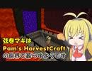弦巻マキはPam's HarvestCraftの世界で暮らすようです 10日目