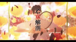 【テニプリMMD】乙女解剖(1番のみ)【財前光】