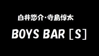 白井悠介・寺島惇太 BOYS BAR [S] 2019年09月07日 第112回