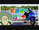 【VOICEROID+VRoid車載】とりあえず北海道へ行こう 2019/8/8~8/10編