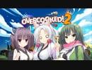 【Overcooked2】茜姉大好きな妹たちの小豆に実況工房【part3】