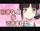 鈴鹿詩子「好きな人ができました♡」