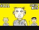 [無料公開]#121 すぎるのメンズメイク初見実況