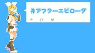 オリジナル / アフターエピローグ : 二秒 with 鏡音リン