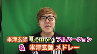 【歌ってみた】米津精師 Koumon フルVer.&