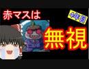 【ゆっくり実況】豆鬼と半年おきに交代する桃鉄16 Part9【第2...