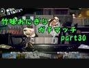 【X/アサリ】竹味おにぎりガチマッチpart30【ゆっくり実況】