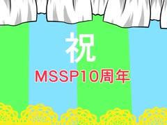 【祝10周年】ちがう!!!【手書きMSSP】