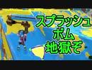 【日刊スプラトゥーン2】ランキング入りを目指すローラーのガチマッチ実況Season17-7【Xパワー2338エリア】ダイナモローラーテスラ/ウデマエX/ガチエリア