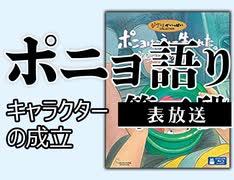 #298表 岡田斗司夫ゼミ 宮崎駿を精神分析できるのが、『風立ちぬ』でも『もののけ姫』でも『千と千尋』でもなく、『ポニョ』である理由(4.39)