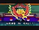 【PV2】幻天神楽【投票ポケモン発表&禁止伝説・幻枠申請発表】