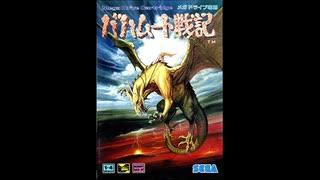1991年03月08日 ゲーム バハムート戦記(メガドライブ) BGM 「an ancient dragon」