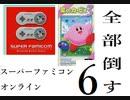 スーパーファミコンオンライン 全部倒す 「星のカービィ3」#6