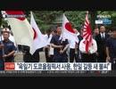 東京オリンピックでの旭日旗の許可に...日本の学者も否定的な指摘?