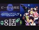 【海外の反応 アニメ】 彼方のアストラ 8話 Astra Lost in Space ep 8 アニメリアクション