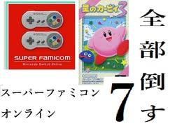 スーパーファミコンオンライン 全部倒す 「星のカービィ3」#7