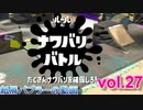 【Xパブロ】紙屑パブラーの動画 vol.27「ナワバリバトル たくさんナワバリを確保しろ!」【スプラトゥーン2】