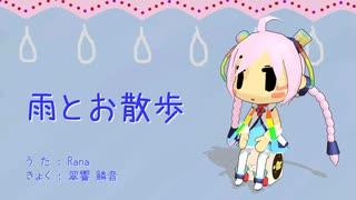【Rana生誕祭2019】雨とお散歩【オリジナル】