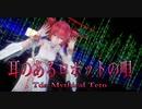 1552【MMD】耳のあるロボットの唄【Tda Mythical Teto】