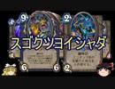 【Hearthstone】ゆっくり!探検同盟!その5【biim式】