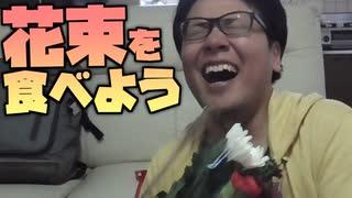 花束を天ぷらにして食べよう