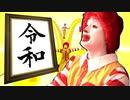 【ドナルド】ゴールデンバーガー「ドナ和」