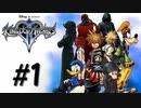 【KHFMⅡ】初めてのキングダムハーツⅡ#1【実況】