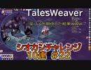 【TW】シオカンチャレンジ10連#22【変コアが出ると信じた結果www】