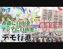 【香港加油!】9.7 香港に自由を!アジアに自由を!中国の侵略と人権弾圧を許さない!デモ行進[R1/9/8]