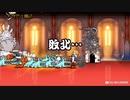 ゆっくりのにゃんこ大戦争記#4 絶・チワワン伯爵降臨初見攻略!