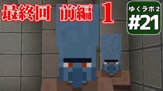 【Minecraft】ゆくラボ2~大都会でリケジョ無双~ Part.21 前編その1【ゆっくり】