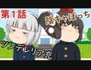 【ゆっくり茶番】振り回されぼっち 第1話「見抜かれた!」