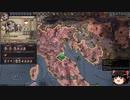 【Crusader Kings2】アレラーミチ家の歴史 Part82