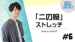 【#6】「二の腕」ストレッチ動画【駒田航の筋肉プルプル!!!】