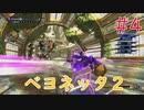 【実況】初見!ベヨネッタ2 #4【Switch】
