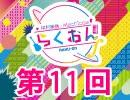 仲村宗悟・Machicoのらくおんf 第11回【無料版】
