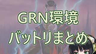 【合宿資料】GRN環境バットリまとめ